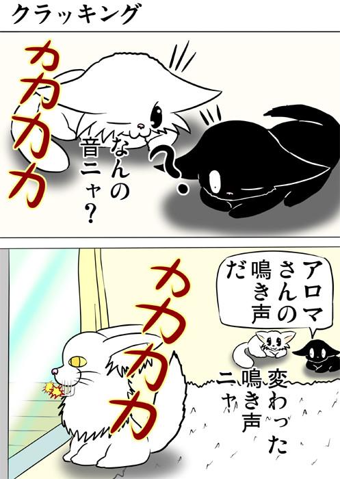 窓の外見てクラッキングするメインクーン猫 ふわもふ猫の日常四コマweb漫画214話1p
