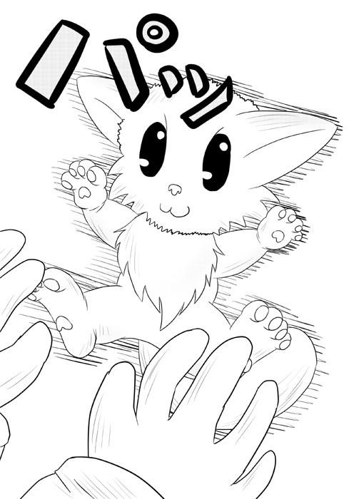ねこねこ四コマweb漫画ミーのおもちゃ箱pa