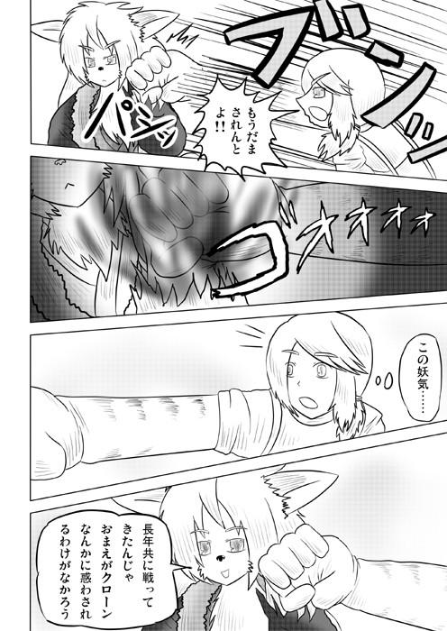 連載web漫画ケモノケ39 6p