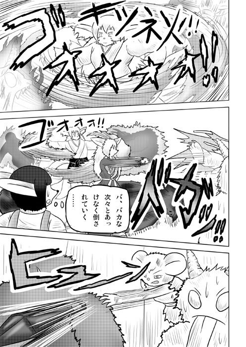 連載web漫画ケモノケ35 15p