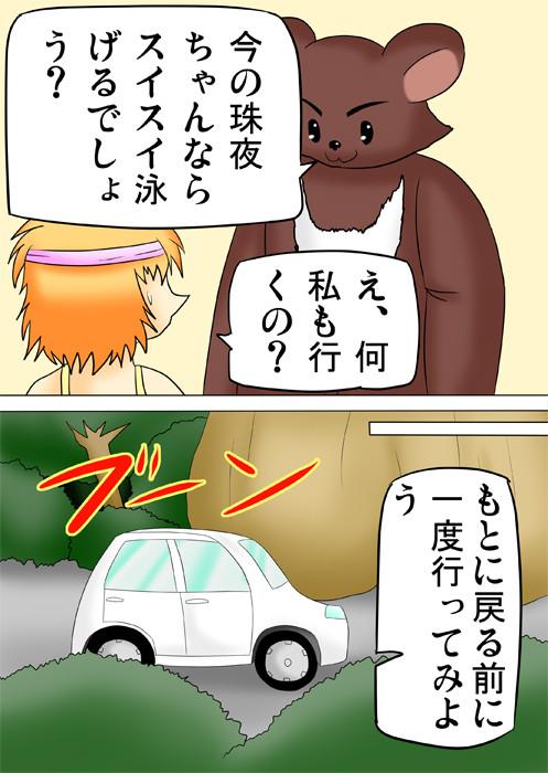海に向かう自動車 ふわもふケモノ家族連載web漫画三十五話15p