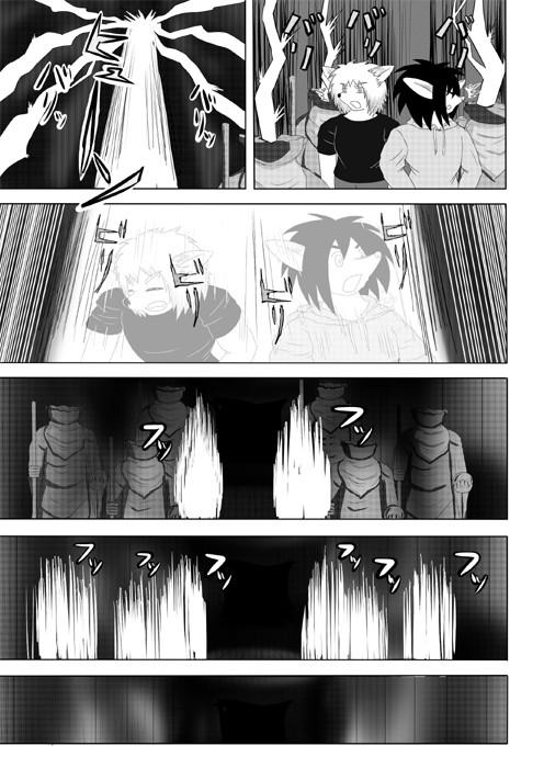 連載web漫画ケモノケ9 7p