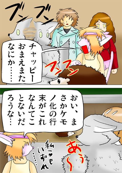 戸惑うクラスメートたち ふわもふケモノ家族連載web漫画三十三話7p