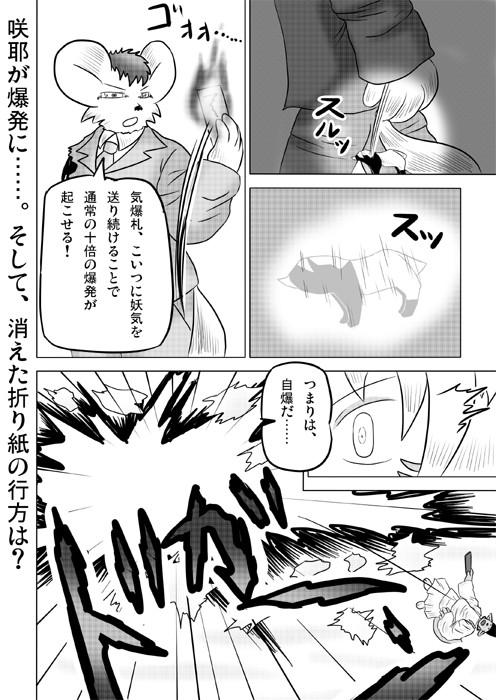 連載web漫画ケモノケ49 18p