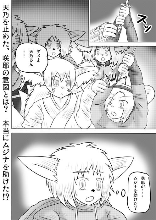連載web漫画ケモノケ41 18p