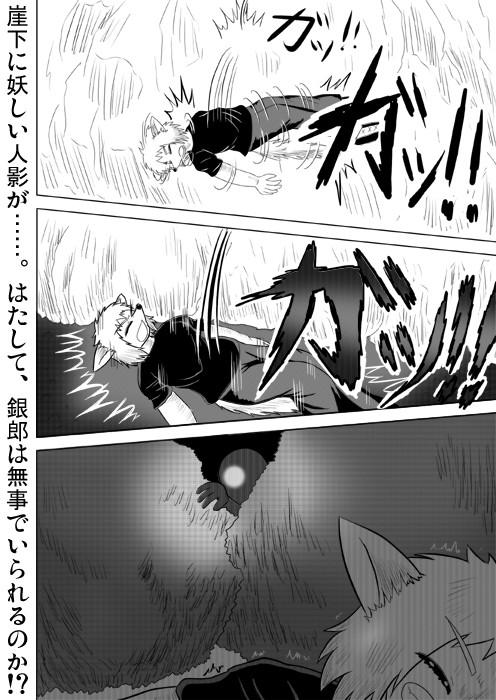 連載web漫画ケモノケ22 18p