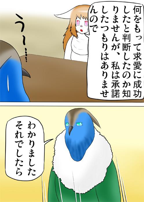立ち上がる青い鳥 ふわもふケモノ家族連載web漫画ふぁりはみ第五十一話14p
