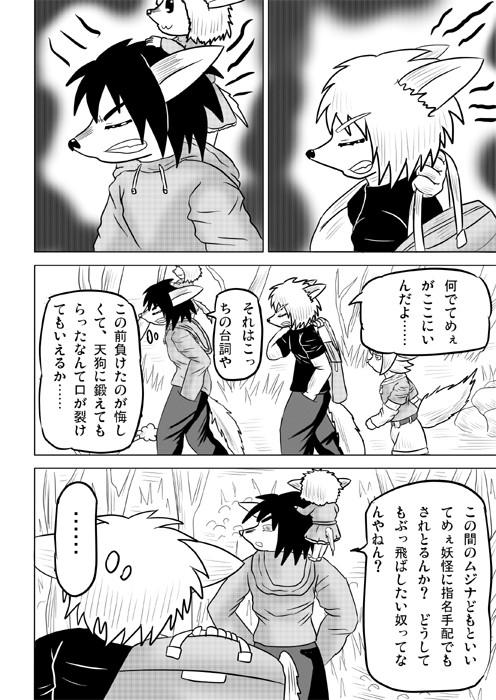 連載web漫画ケモノケ54 2p