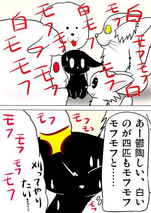 白く毛深い生物に囲まれていらだつ黒猫 ふわもふ猫の日常四コマweb漫画318話2p