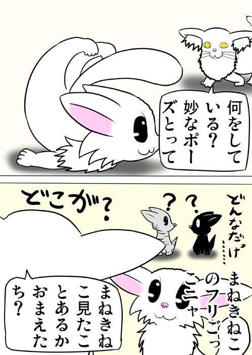シャチホコのポーズを招き猫のポーズと勘違いするマンチカン猫 ふわもふ猫の日常四コマweb漫画278話2p