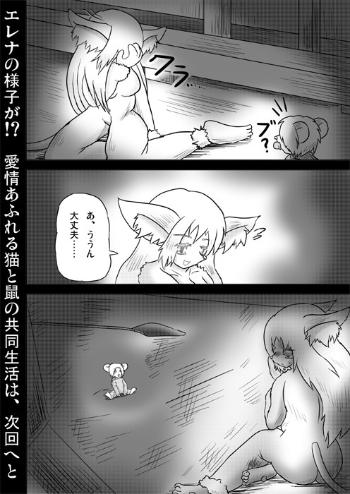 連載web漫画ケモノケ28 18p