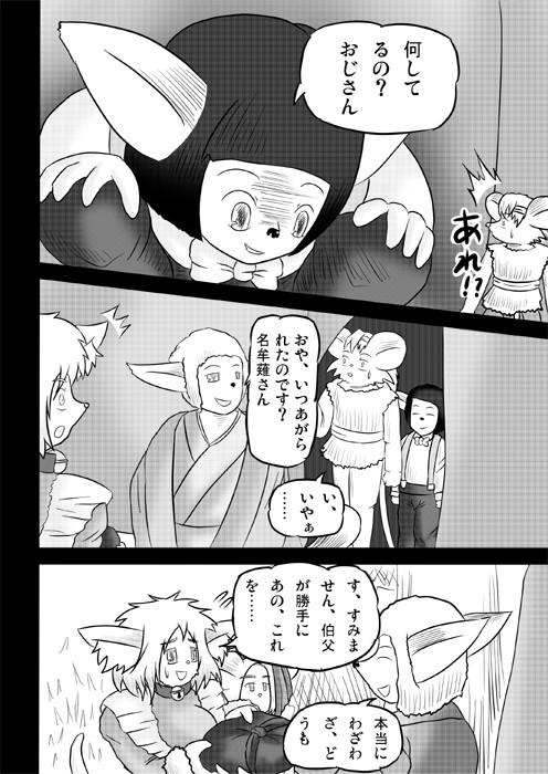 連載web漫画ケモノケ31 8p