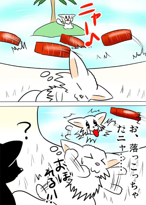 夢の中でおぼれるマンチカン猫 ふわもふ猫の日常四コマweb漫画204話2p