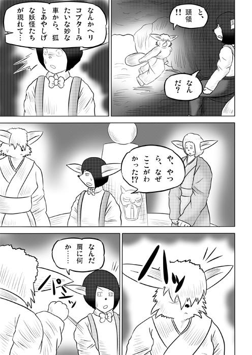 連載web漫画ケモノケ37 3p
