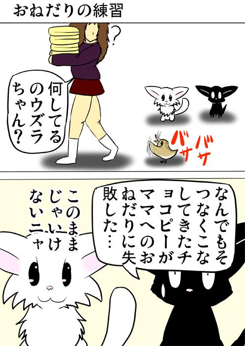 飼い主に向かって両羽を振るうずらのヒナ それを見ている黒猫と白猫 ほのぼの・ふわもふ猫の日常四コマweb漫画357話1p
