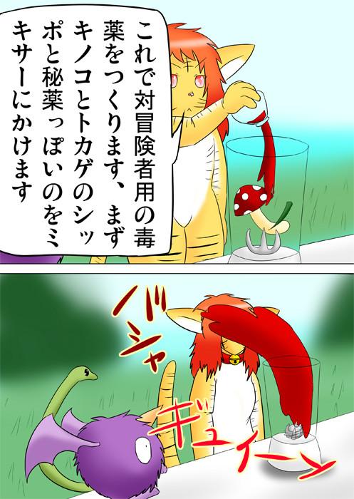 蓋をせずにミキサーを回す虎娘 ふわもふケモノ家族連載web漫画三十九話12p