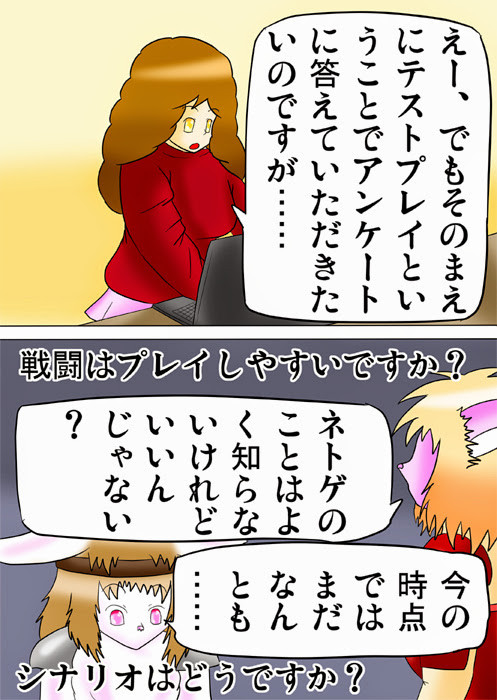 アンケートに答える猫化少女とウサギ娘 ふわもふケモノ家族連載web漫画二十一話9p