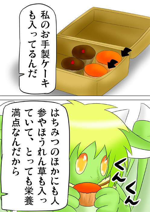 オレンジのはちみつケーキの臭いをかぐ西洋ドラゴン 不条理獣人家族連載web漫画第五十五話19p