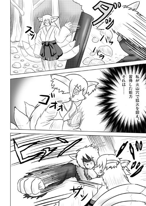連載web漫画ケモノケ40 14p
