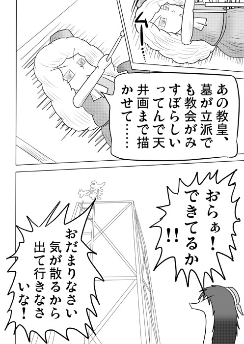 ゆるふわルネッサンスパロディweb漫画「ダヴィンチたん」第五話6p