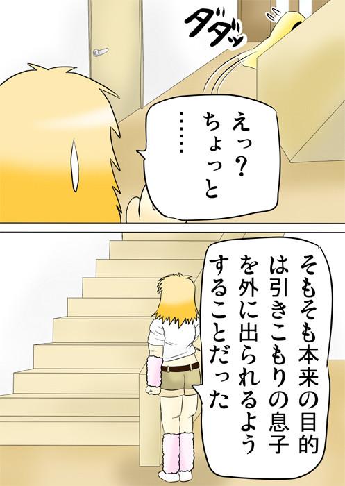 連載web漫画ふぁりはみ4 7p