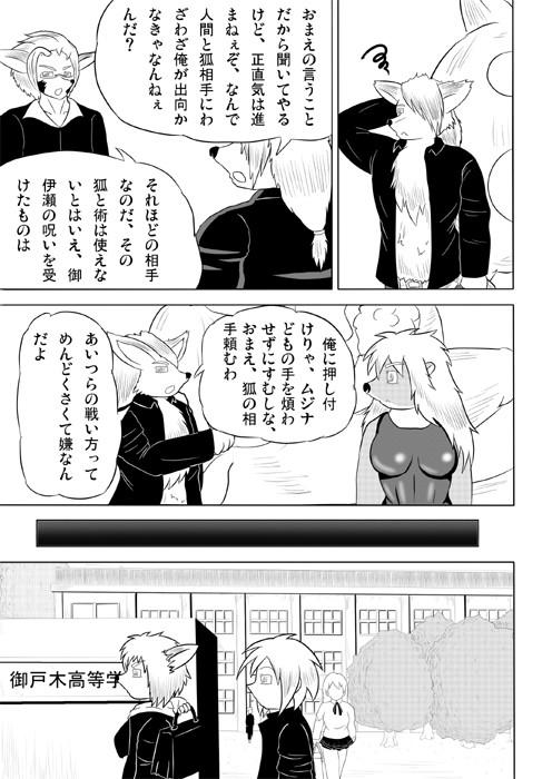 連載web漫画ケモノケ11 15p