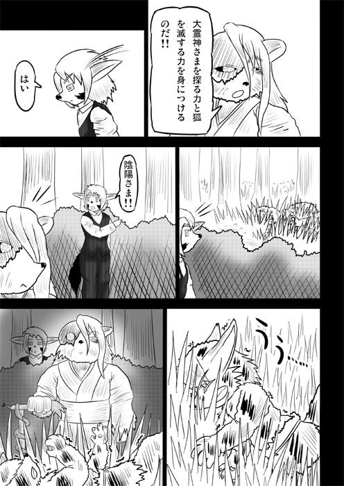 連載web漫画ケモノケ43 3p