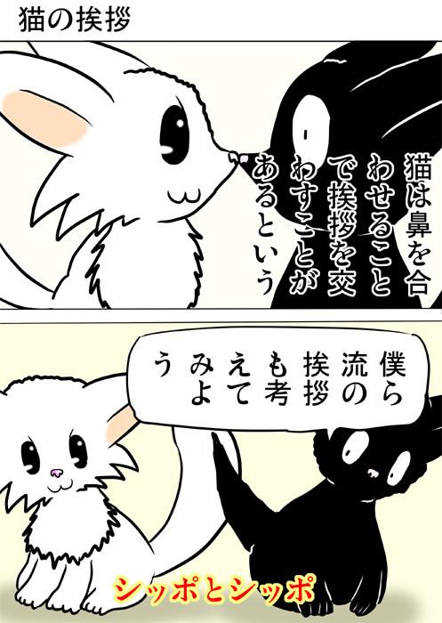 鼻やしっぽを合わせて挨拶を交わす子猫たち ねこ四コマweb漫画169話1p