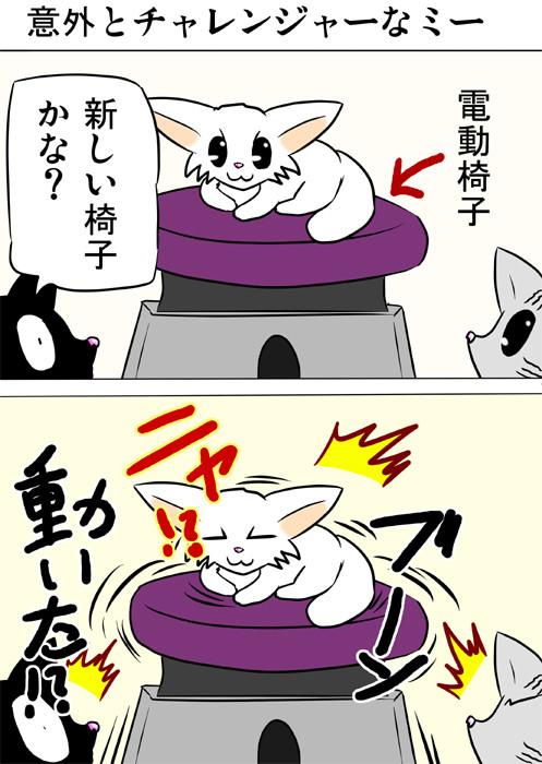 電動いすに座るマンチカン猫 ふわもふ猫の日常四コマweb漫画206話1p
