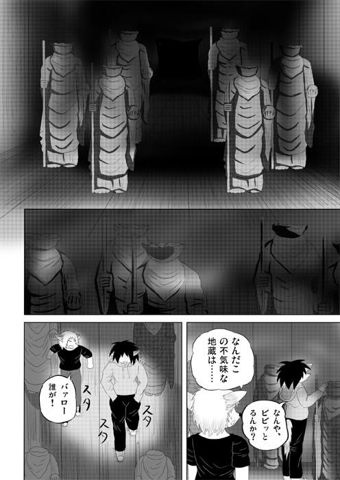 連載web漫画ケモノケ9 6p