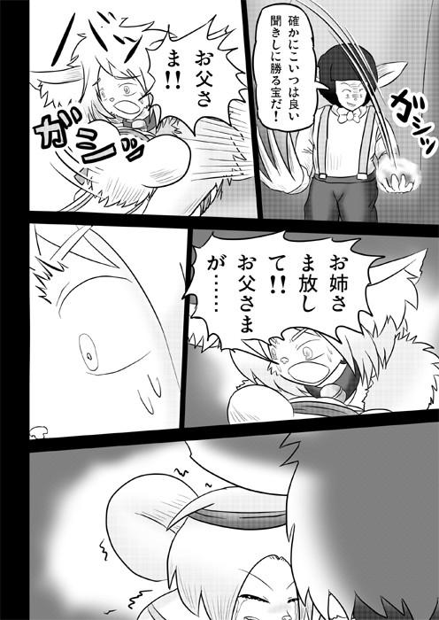 連載web漫画ケモノケ32 16p