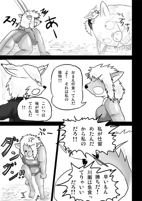 連載web漫画ケモノケ43 15p