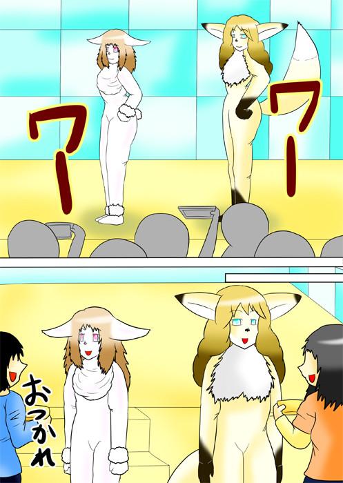 ダンスを終えて会場をあとにするキツネロコドルとウサギ娘 ふわもふケモノ家族連載web漫画二十話4p