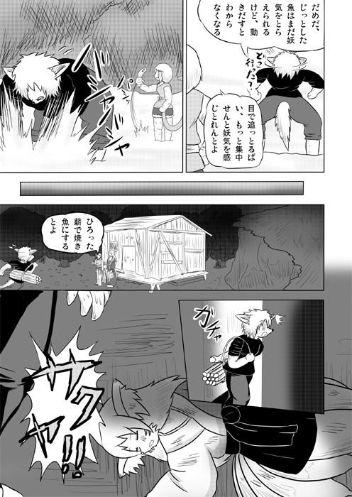連載web漫画ケモノケ18 5p