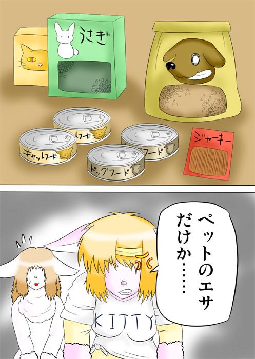 買い置きのペットの餌を見下ろす猫化少女 連載web漫画 13p