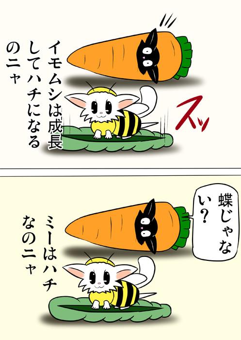 芋虫の着ぐるみを脱いで蜂の着ぐるみ姿のマンチカン猫 ふわもふ猫の日常四コマweb漫画259話2p