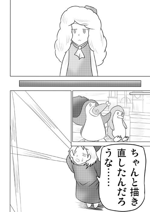 ゆるふわルネッサンスパロディweb漫画「ダヴィンチたん」第五話10p