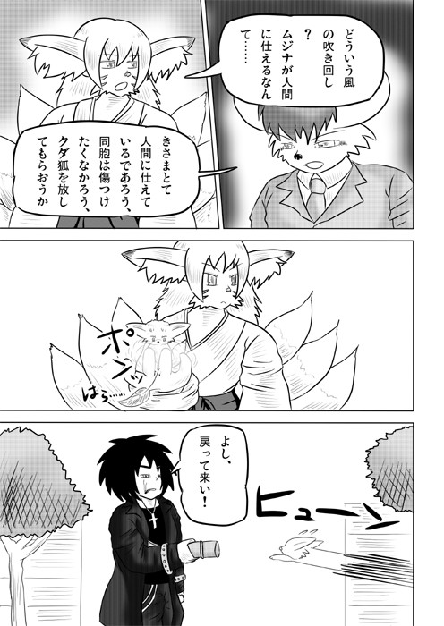 連載web漫画ケモノケ49 3p