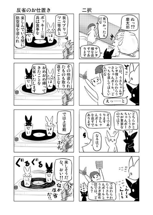 ねこの日常を描いた四コマ漫画ミーのおもちゃ箱44p