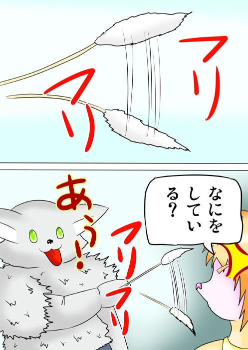 ねこじゃらしを猫化少女に向ける犬息子 ふわもふケモノ家族連載web漫画第三十話7p