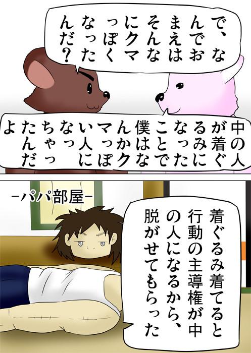 倒れている人型の着ぐるみ ふわもふケモノ家族連載web漫画三十五話5p