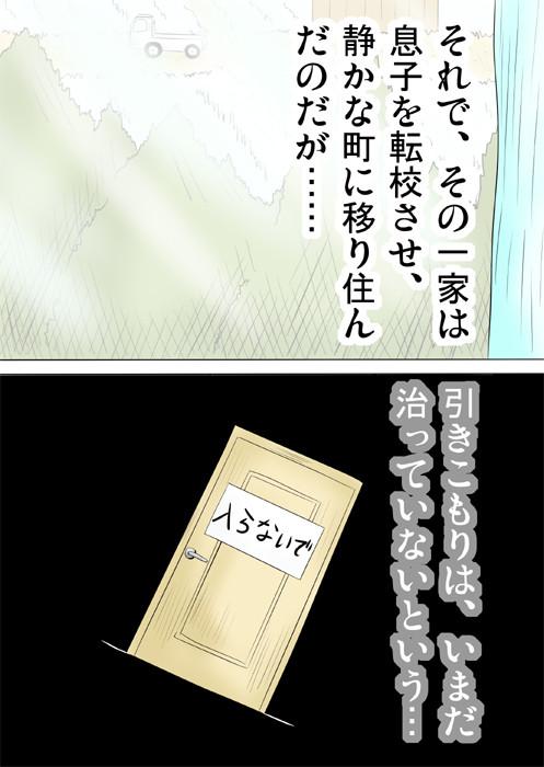 連載web漫画ふぁりはみ1 5p