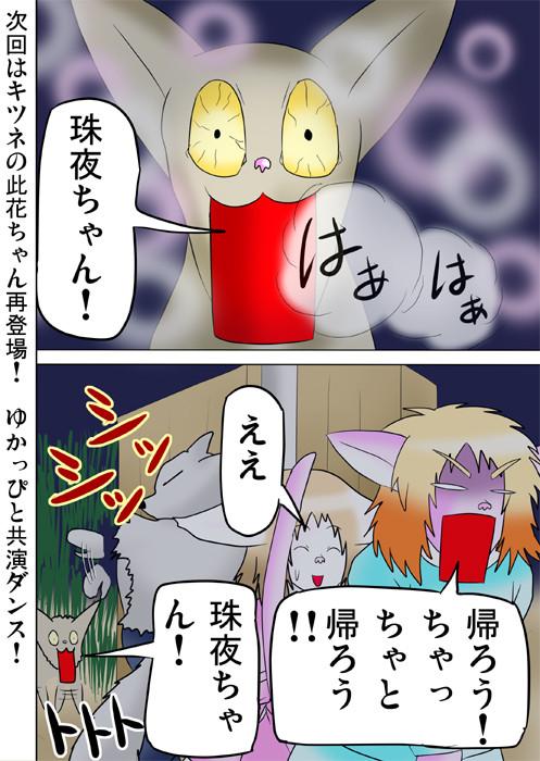 下心のある猫に目をつけられ、退散する三人 ふわもふケモノ家族連載web漫画ふぁりはみ十九話20p