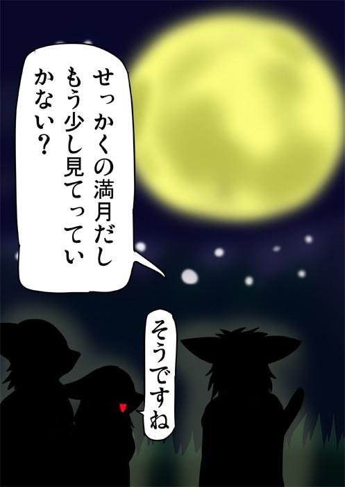 満月の光に照らされる三人の影 ふわもふケモノ家族連載web漫画ふぁりはみ十九話18p