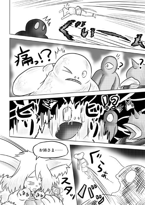 連載web漫画ケモノケ35 10p