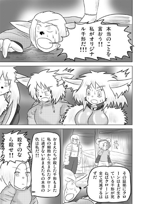 連載web漫画ケモノケ42 5p