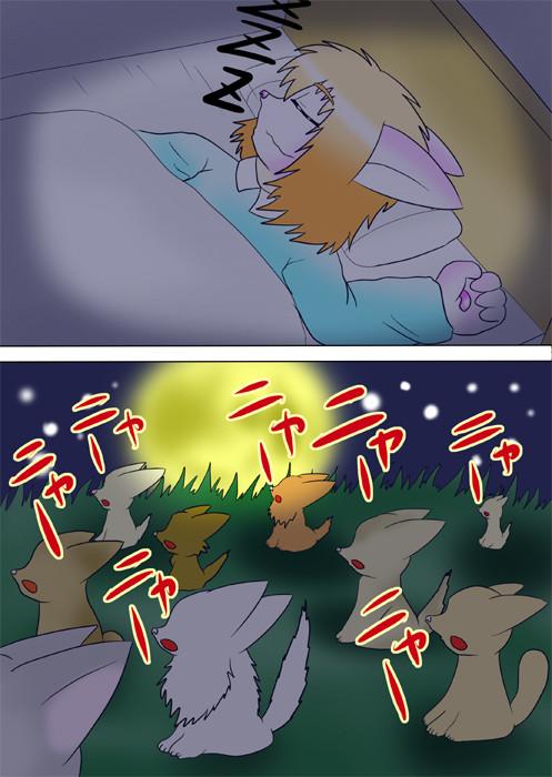 猫化少女が寝ている間、満月の夜に集まり同じ方向を向いて鳴く猫たち ふわもふケモノ家族連載web漫画ふぁりはみ十九話8p