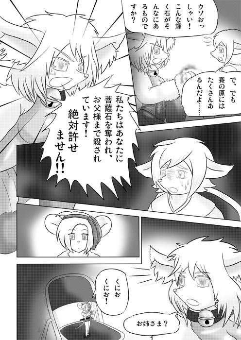 連載web漫画ケモノケ27 4p