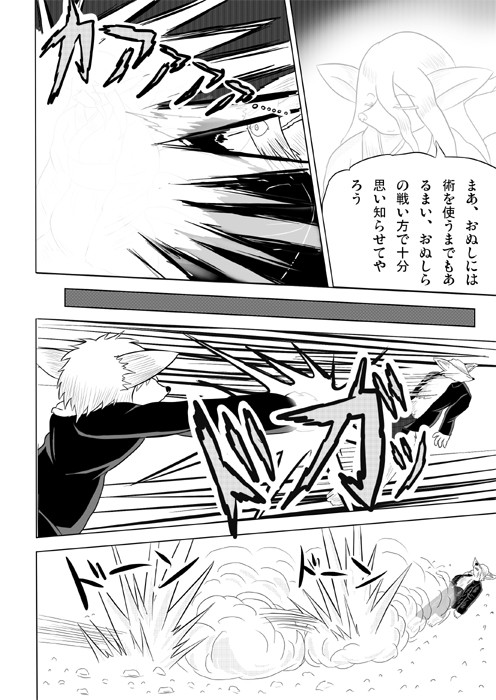 連載web漫画ケモノケ14 8p