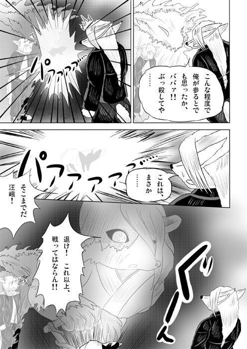連載web漫画ケモノケ14 15p